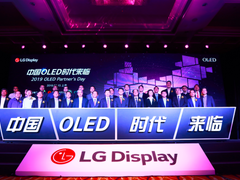 LG Display首次亮相AWE 真正的中国OLED时代来临