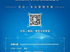 云纳百川,不止于此 云决科技联手微软举行灵豹LinPower2.0上市发布会
