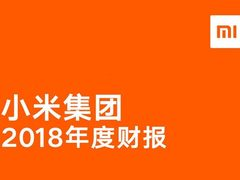 小米公布2018年财报 硬件利润不超过1%!