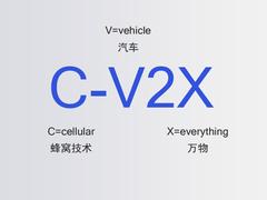 秒变老司机 高通C-V2X了解一下