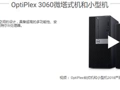 高集成办公台式机代表 戴尔OptiPlex省钱省电省空间