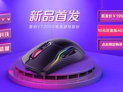10元定金抵40 雷柏VT200S游戏鼠标新品首发