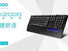快捷舒适 雷柏NK2000有线键盘上市