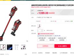 浦桑尼克手持吸尘器I9天猫首发,限时特惠,直降400元