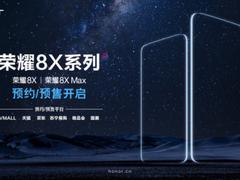 """下单就送原装耳机 """"屏占比之霸""""荣耀8X Max全网预售开启"""