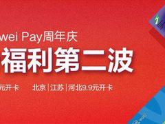 Huawei Pay 两周年庆 华为手机交通卡优惠活动来袭