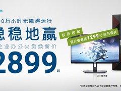 """100万小时无故障运行? 拥有""""神仙""""级性能台式机竟然仅售¥2899!"""