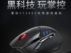 平民价电竞级 雷柏VT300S电竞游戏鼠标详解