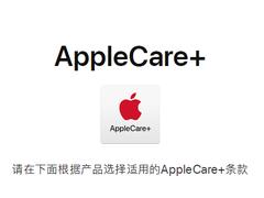 苹果更新Mac系列AppleCare+,有必要买吗?那是肯定的