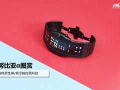 努比亚阿尔法图赏:炫酷腕机/独特柔性屏加持