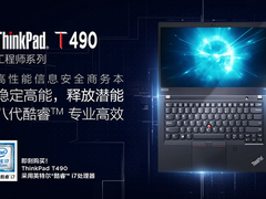 """捍卫专业级商务""""本""""色,ThinkPad T系列全新上市"""