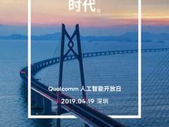 让AI触手可及 高通人工智能开放日4月19日深圳举行