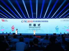 第七届中国电子信息博览会盛大开幕,全力打造电子信息产业新兴增长极