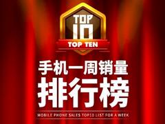 京东手机一周销量排行榜,第一竟不是小米9而是它!