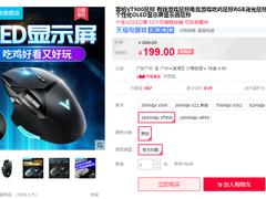 个性配重调节 雷柏VT900游戏鼠标现货热销中
