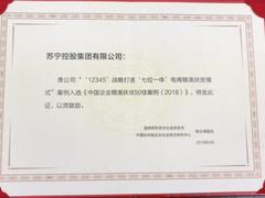 企业精准扶贫优秀案例在京发布,苏宁扶贫模式获殊荣