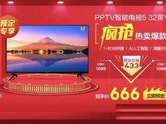 PPTV智能电视宣布大降价 苏宁易购开启预定