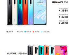 华为P30系列国内正式发布:徕卡四摄+10倍混合变焦售价3988元起