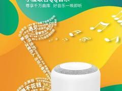 如何在小度智能音箱中收听QQ音乐?