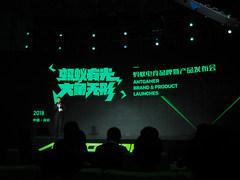 电竞全面屏&RGB投射灯 蚂蚁电竞携十三款新品来袭