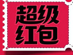 苏宁易购在徐州发钱:新用户每人200元