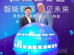 京东云发布智能教育战略打造一站式服务平台