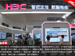 新华三2018全国政法信息技术装备展区图赏