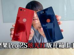 气不气?还没开卖我就拿到了坚果Pro 2s炫光红!