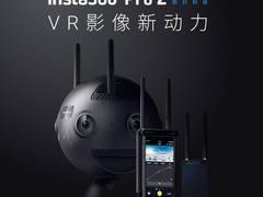 新一代专业级全景相机Insta360 Pro 2有哪些升级?