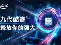 英特尔第九代酷睿新品和英伟达最新GTX显卡预约抢购活动在京东首发开启