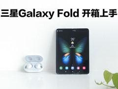 这到底是手机还是平板?三星Galaxy Fold雾夜银开箱体验