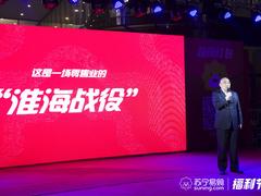 2019年徐州惠民政策又多一项 苏宁要发2亿红包