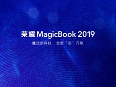 重点升级性能,荣耀MagicBook 2019新品首发3999元起
