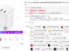 出门旅行、居家安置必备,公牛大魔方智能USB插座京东热售价79元