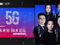 一加携手知乎举办5G未来知Talk论坛 共同探索5G新趋势