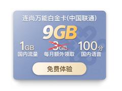 加量不加价 连尚万能白金卡套餐升级为每月10G流量
