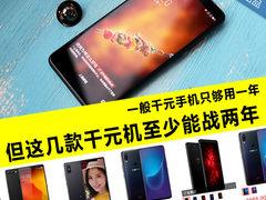 一般千元手机只够用一年 但这几款千元机至少能战两年