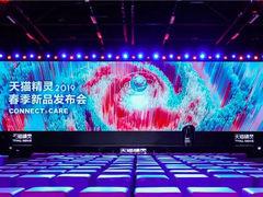 天猫精灵2019春季新品发布 智能音箱中场战事