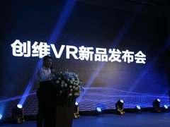 创维VR正式发布4K显示8K硬解VR一体机,多款新机型开启预售