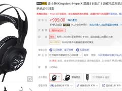 听声辩位 抢夺先机  HyperX 黑鹰S 电竞耳机京东入手价799元