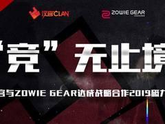 ZOWIE GEAR与穿越火线豪门俱乐部汉宫达成战略合作