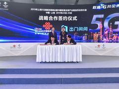 出门问问成为中国联通eSIM领域合作企业签约数量冠军及最佳合作伙伴