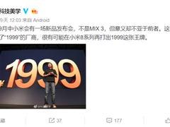 小米又有新品推出 新品价格或重回1999元