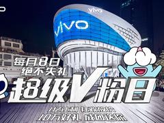 vivo每月8号定为超级V粉日,来自于V粉的专属节日,一起燥起来!