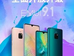 Mate 20迎EMUI 9.1开放升级,网友直呼:速度感人,功能惊喜!