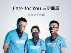开学魅族又送福利,Care for You三防面罩了解下