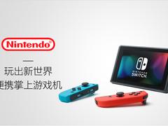 Switch定价曝光?中国市场潜力无限
