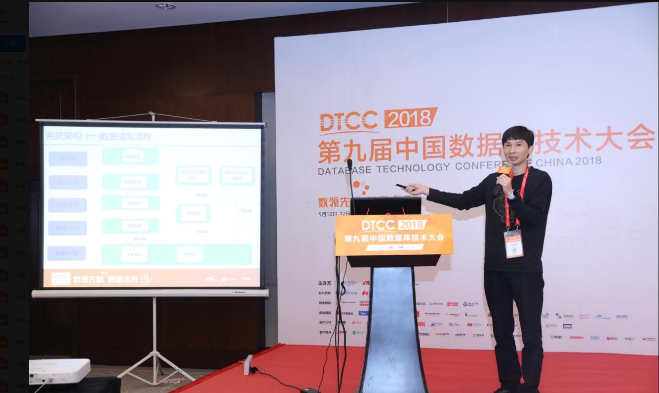 腾讯徐春明:互联网金融行业HBase实践与创新