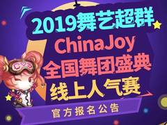 2019舞艺超群-ChinaJoy全国舞团盛典,线上人气赛报名通道正式开启