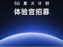 OPPO 5G体验官招募全面开启!报名即有机会抢先体验Reno 5G版!